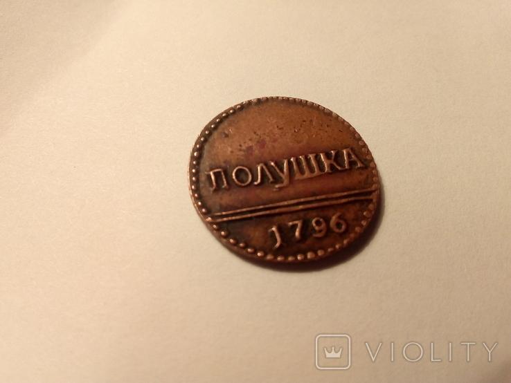 Полушка 1796 год. Копия., фото №2