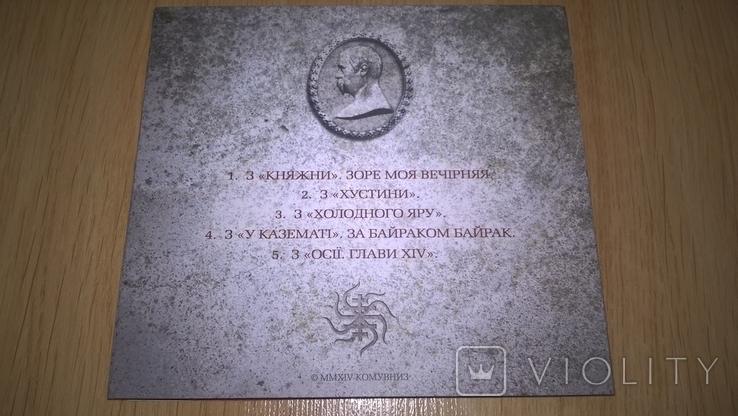 Кому Вниз - 4. Шевченко - 2014. (СВ). Диск. Украина. S/S., фото №6