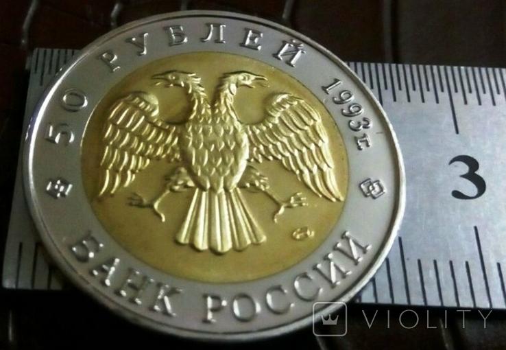 50   рублів 1993 Росія копія, фото №3