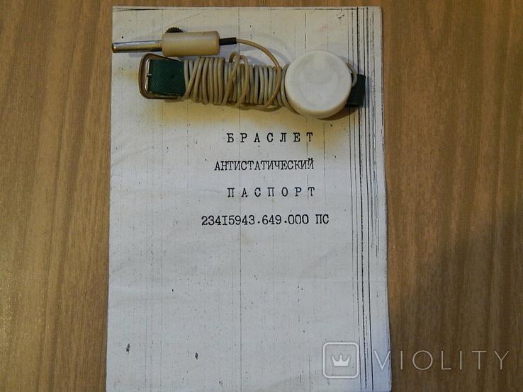 Антистатический браслет, фото №2
