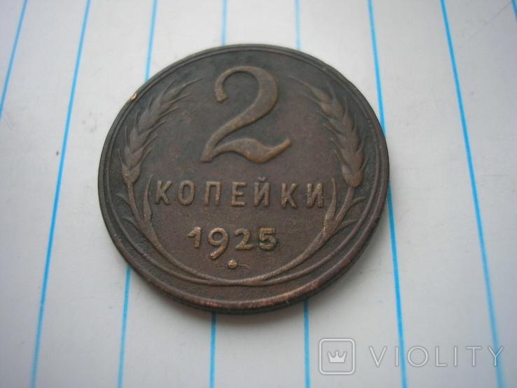 2 копейки 1925 г.,копия №1, фото №3