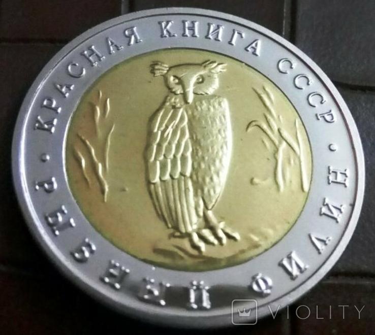50   рублів 1994 Росія копія, фото №2