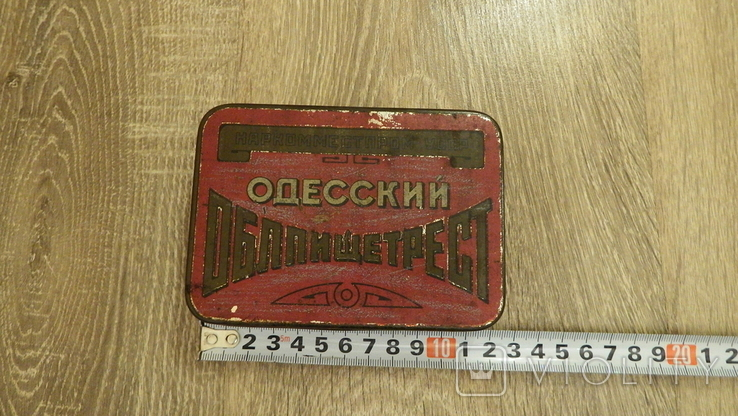 Жестяная коробка.Одесский Облпищетрест.Наркомместпром УССР, фото №11