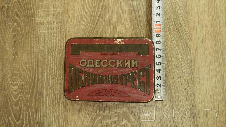 Жестяная коробка.Одесский Облпищетрест.Наркомместпром УССР, фото №12