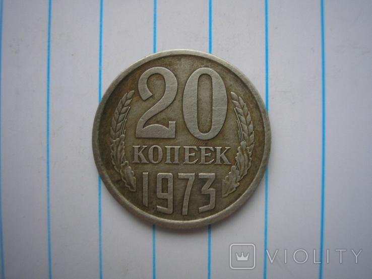 20 копеек 1973 г.,копия №2, фото №2