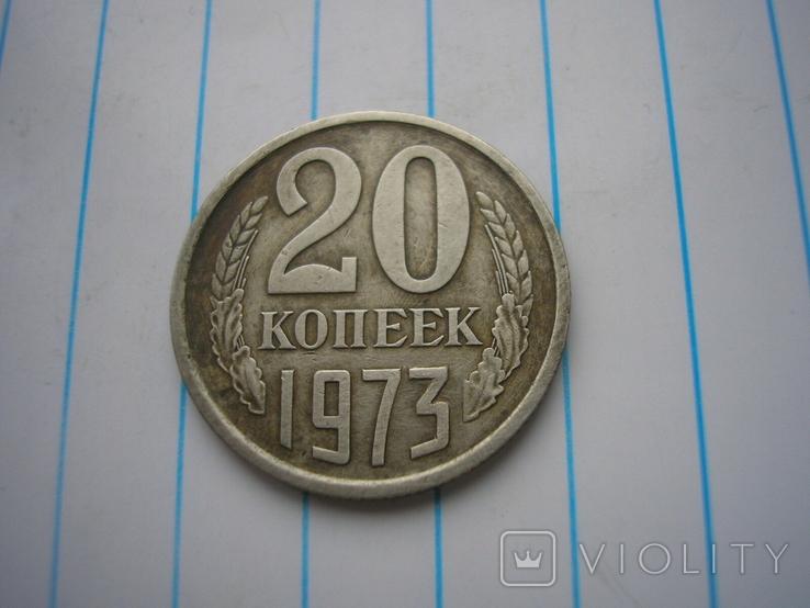 20 копеек 1973 г.,копия №2, фото №3