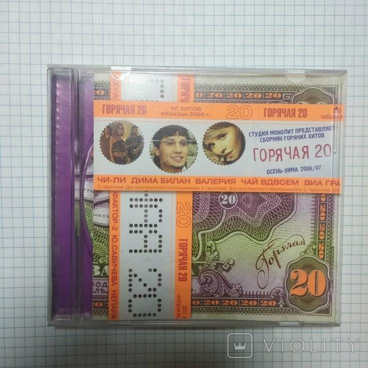 "Компакт-диск сборник ""Горячая 20-ка 2006"", фото №2"