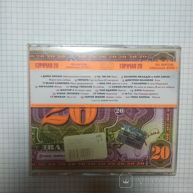 "Компакт-диск сборник ""Горячая 20-ка 2006"", фото №3"