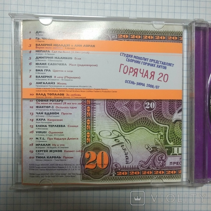 "Компакт-диск сборник ""Горячая 20-ка 2006"", фото №4"
