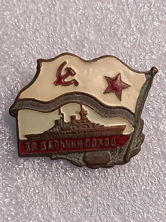 За дальний поход (дембельский), фото №2
