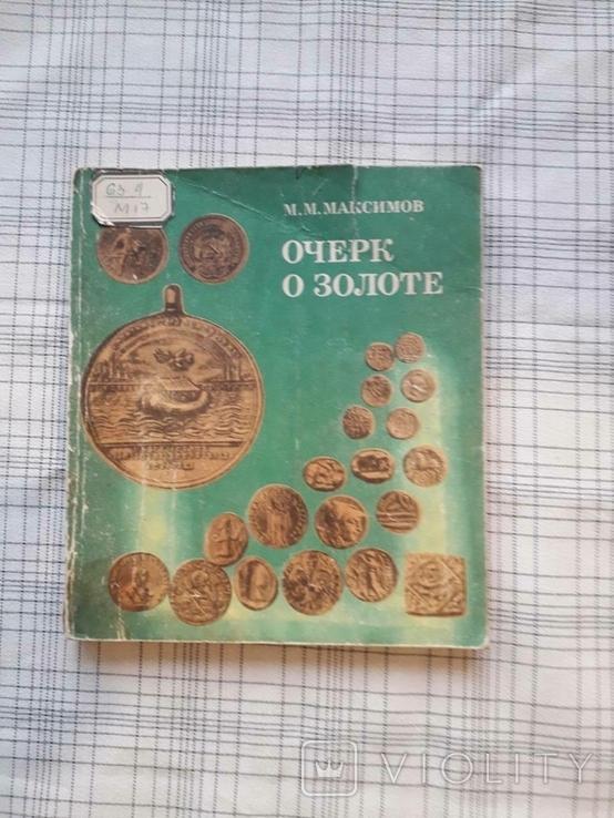 Очерк о золоте. М. М. Максимов (2), фото №2
