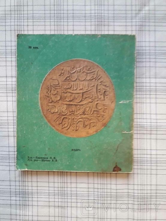Очерк о золоте. М. М. Максимов (2), фото №6
