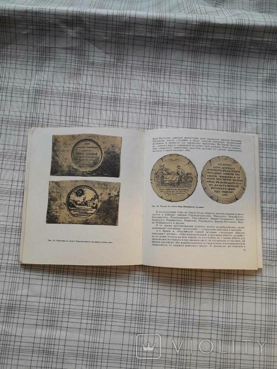 Очерк о золоте. М. М. Максимов (2), фото №9