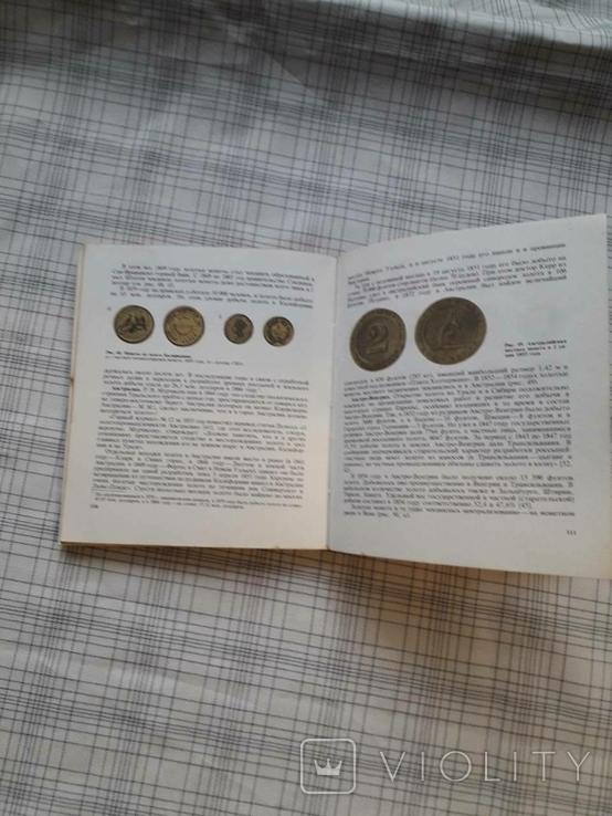 Очерк о золоте. М. М. Максимов (2), фото №10