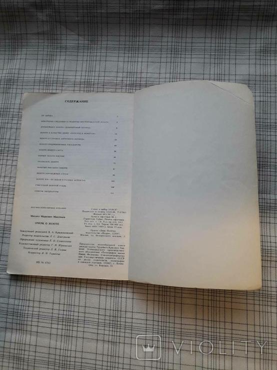 Очерк о золоте. М. М. Максимов (3), фото №5