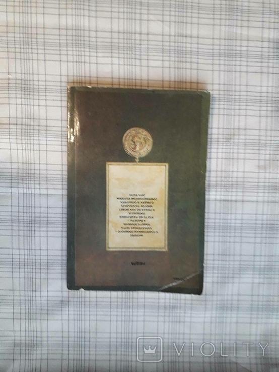 Очерк о золоте. М. М. Максимов (3), фото №6