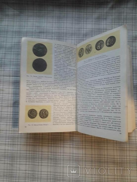 Очерк о золоте. М. М. Максимов (3), фото №7