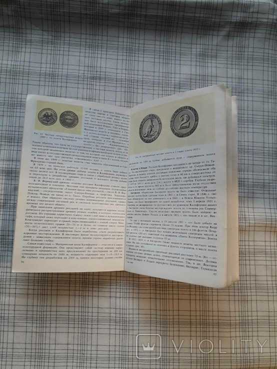Очерк о золоте. М. М. Максимов (3), фото №9
