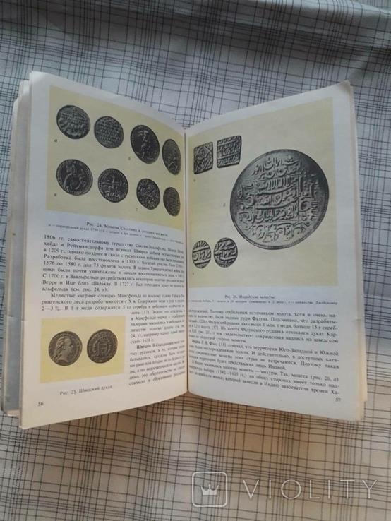 Очерк о золоте. М. М. Максимов (3), фото №11