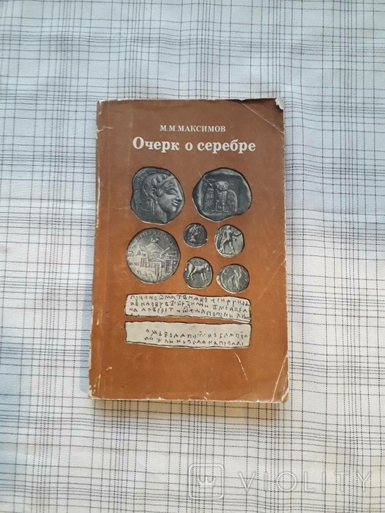 Очерк о серебре. М. М. Максимов (3), фото №2