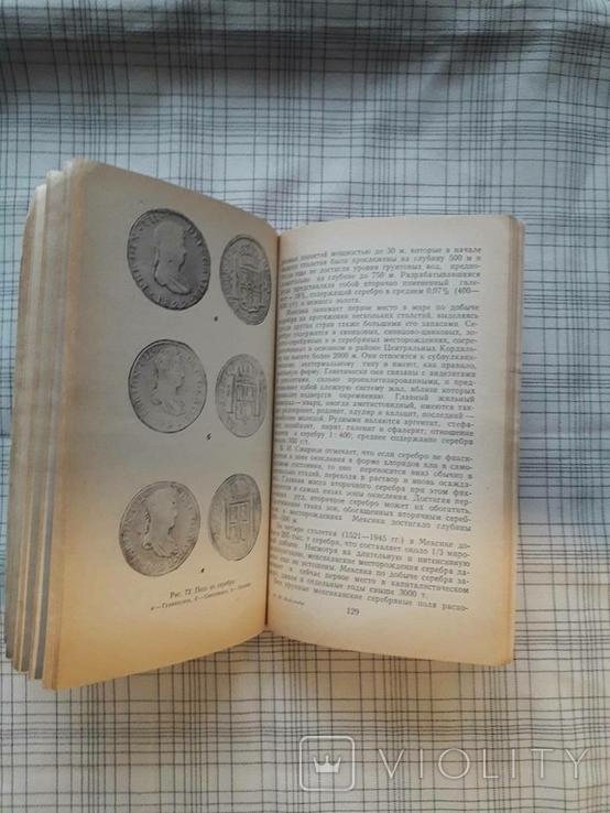 Очерк о серебре. М. М. Максимов (3), фото №11