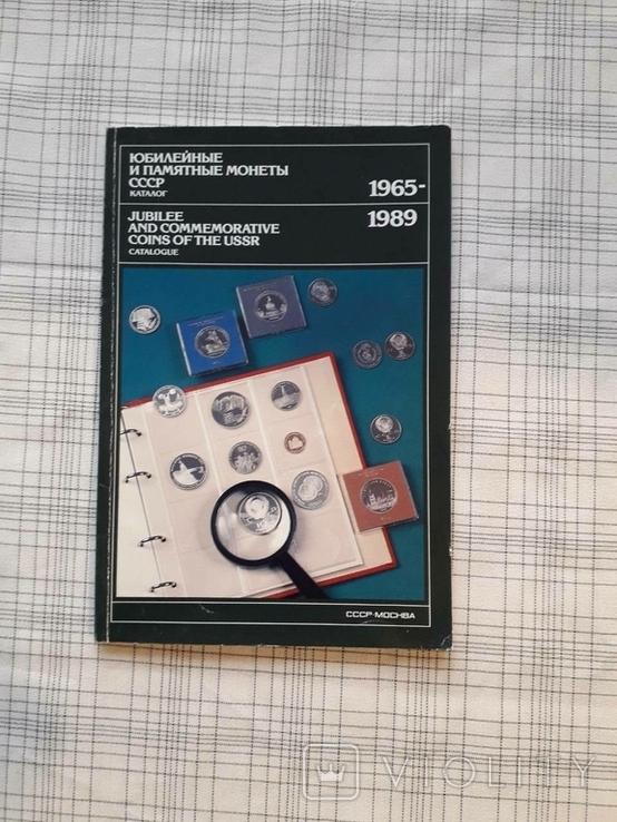Юбилейные и памятные монеты СССР 1965-1989 (2), фото №2