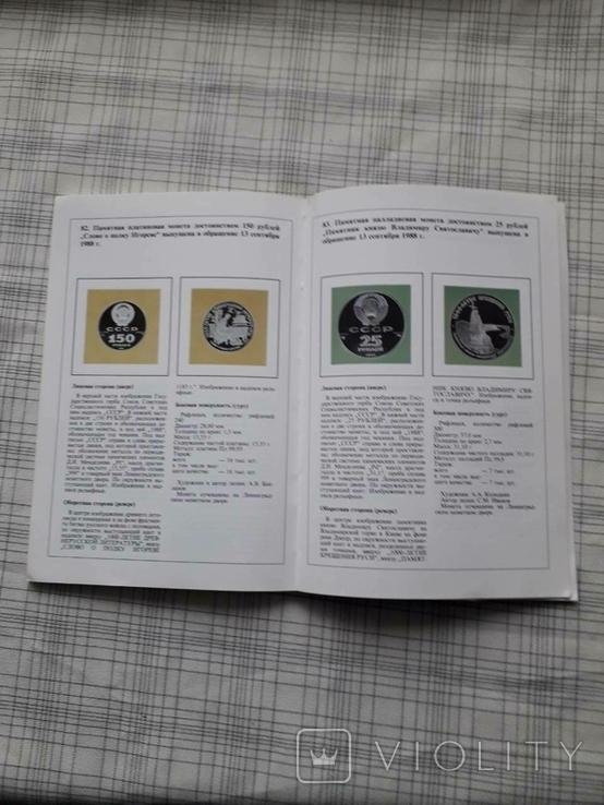 Юбилейные и памятные монеты СССР 1965-1989 (2), фото №9