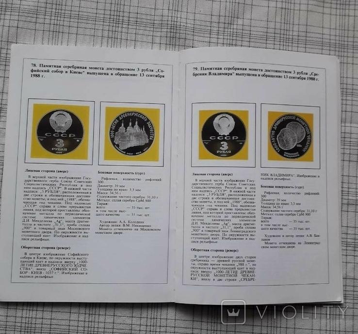 Юбилейные и памятные монеты СССР 1965-1989 (2), фото №10