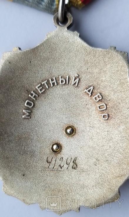 Орден Трудовой  Славы 2 ст.  41248, фото №10