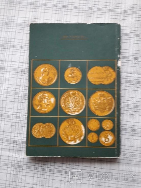 Монеты России XVIII- начала XX в. В. В. Уздеников. (2), фото №6