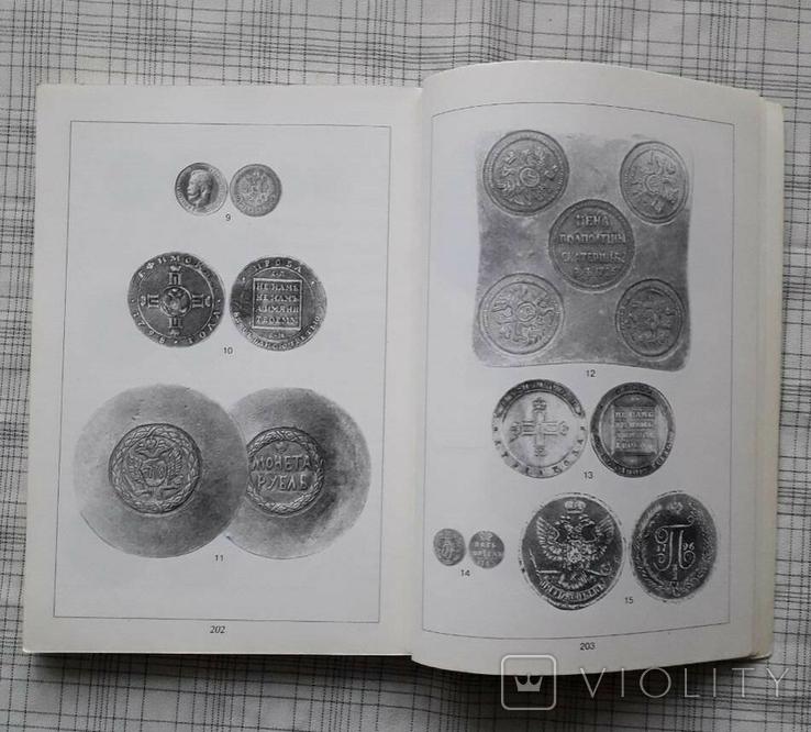 Монеты России XVIII- начала XX в. В. В. Уздеников. (2), фото №7