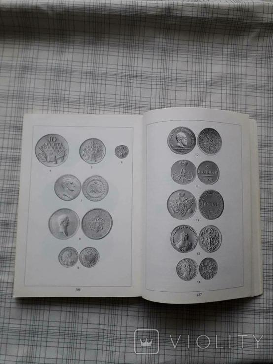 Монеты России XVIII- начала XX в. В. В. Уздеников. (2), фото №8