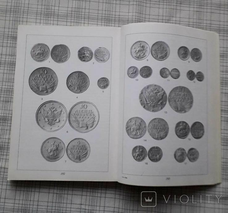 Монеты России XVIII- начала XX в. В. В. Уздеников. (2), фото №9