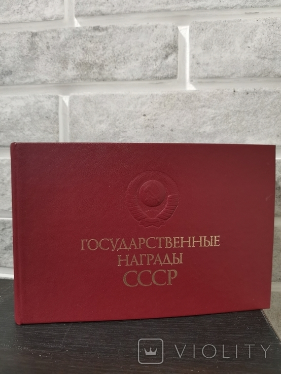 Государственные награды СССР, фото №2