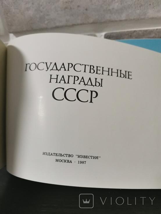 Государственные награды СССР, фото №3