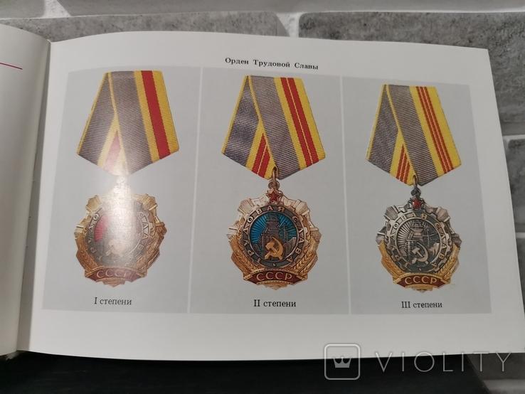 Государственные награды СССР, фото №6