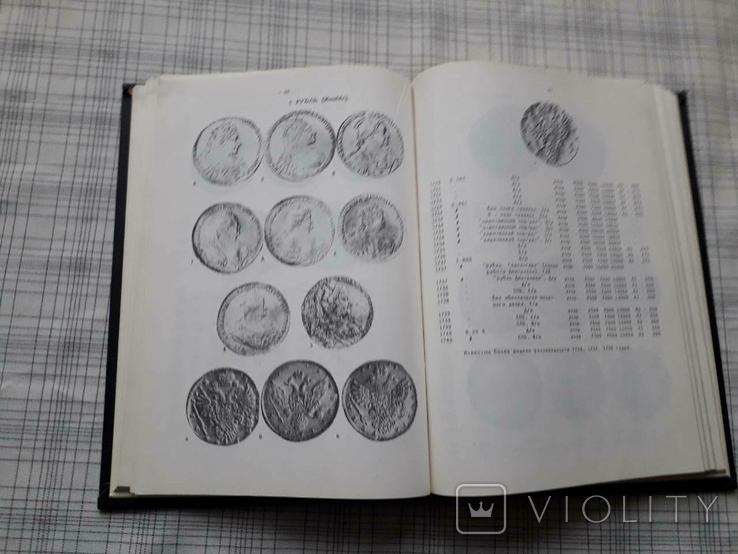 Монеты России и СССР 1700-1993. Рылов. Соболев, фото №12