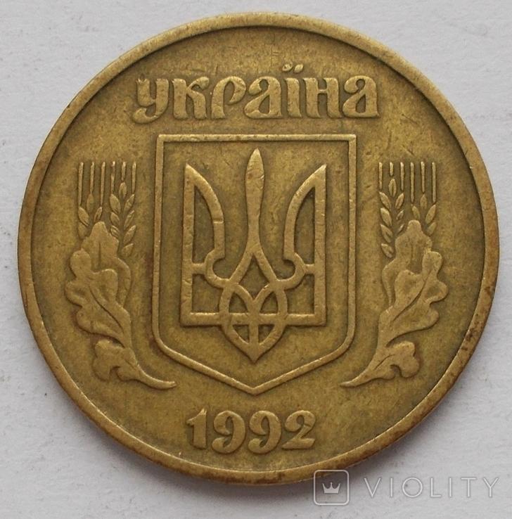 25 копееек 1992 г. 2(3)БАм, сдвоение зерен и даты., фото №2