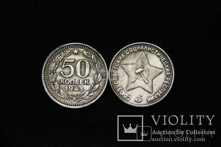 50 копеек 1943 года копия пробной монеты СССР