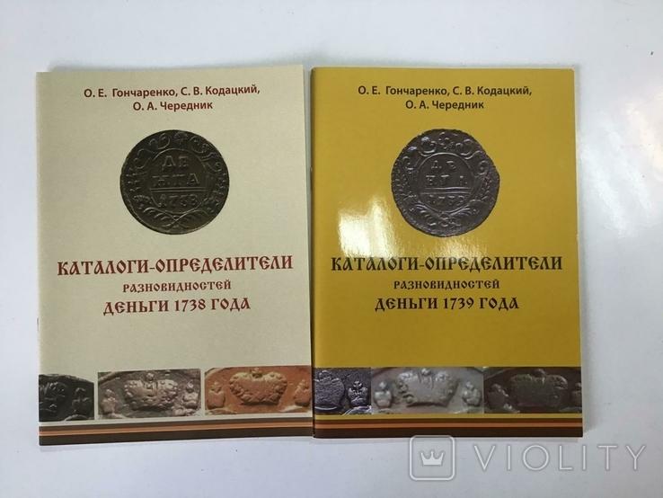 Каталоги-определители деньги 1735, 36, 36 Доп., 38, 39, 40 и 41 года. 7 шт., фото №3