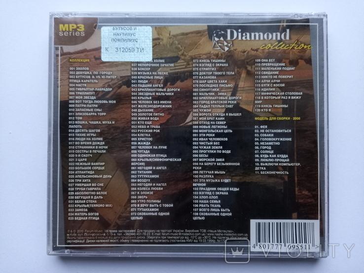 Вячеслав БУТУСОВ  НАУТИЛУС ПОМПИЛИУС. Daimond collection. MP3., фото №3