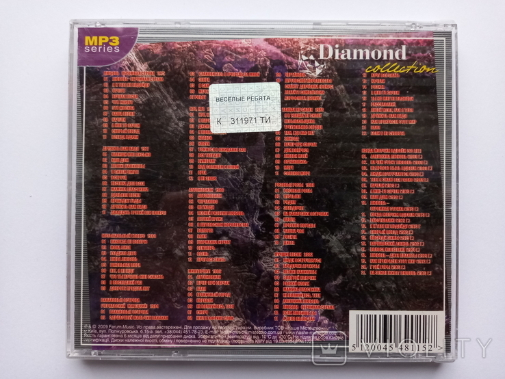 Веселые Ребята. Daimond collection. MP3., фото №3