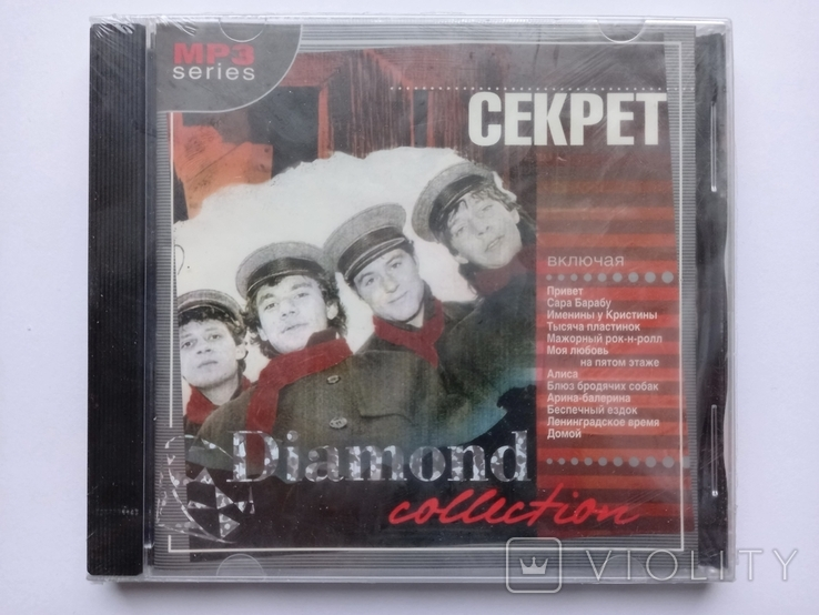СЕКРЕТ. Daimond collection. MP3., фото №2