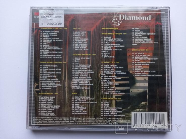 СЕКРЕТ. Daimond collection. MP3., фото №3