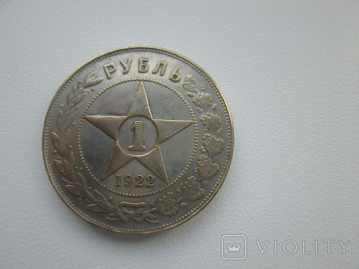 1 Рубль 1922 года (фальшак). Копия., фото №2