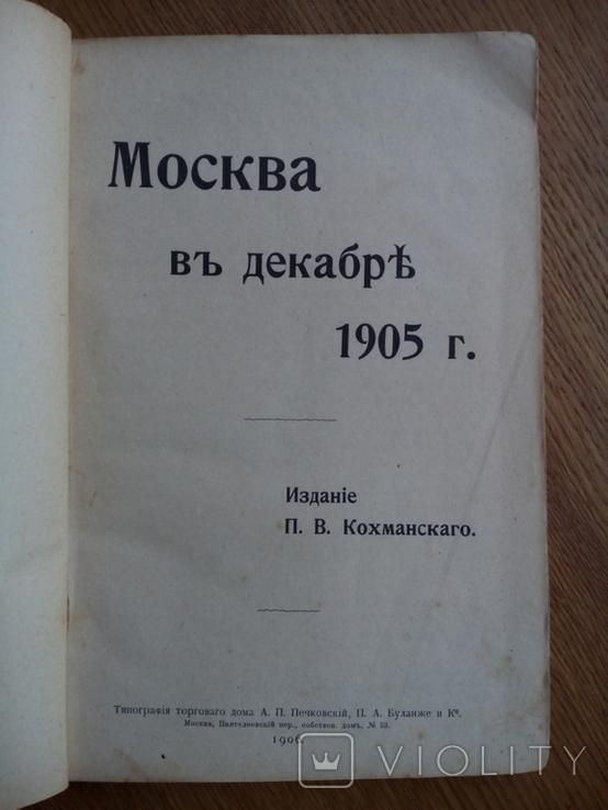 Москва в декабре 1905г. Книга 1906 г, фото №3