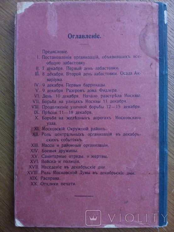 Москва в декабре 1905г. Книга 1906 г, фото №4
