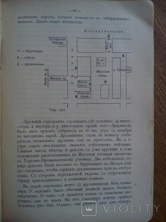 Москва в декабре 1905г. Книга 1906 г, фото №6