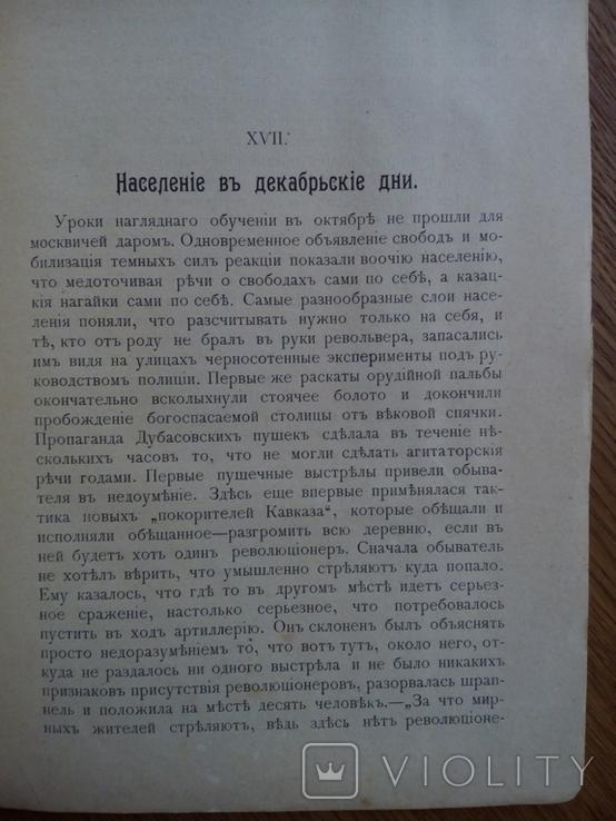 Москва в декабре 1905г. Книга 1906 г, фото №7