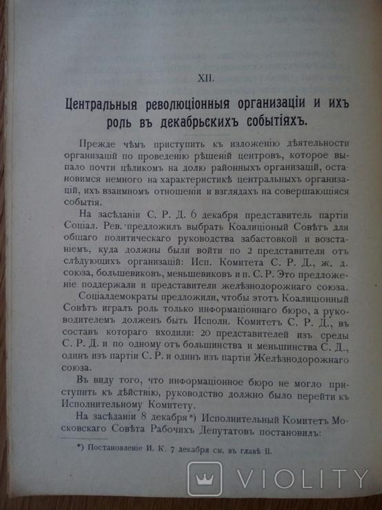 Москва в декабре 1905г. Книга 1906 г, фото №8